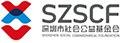 合作单位——深圳市社会公益基金会
