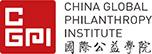 合作单位——国际公益学院