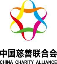 合作单位——中国慈善联合会