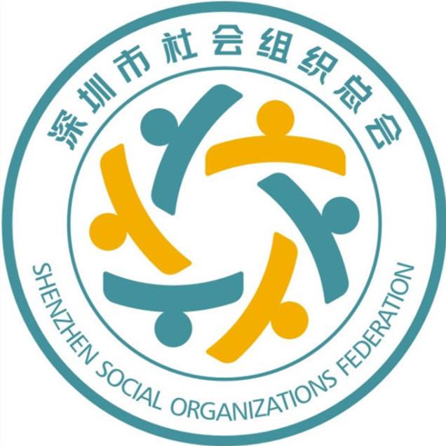 合作单位——深圳市社会组织总会
