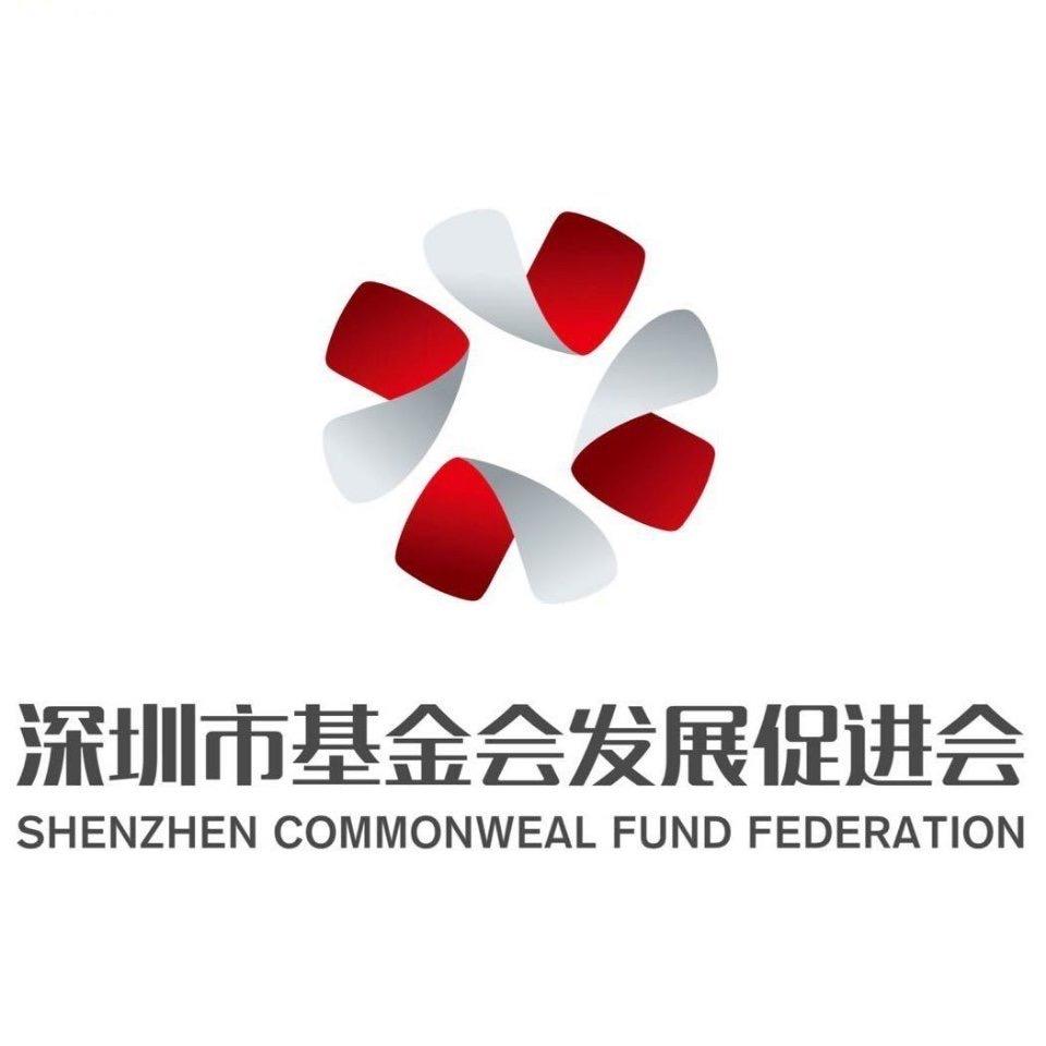 合作单位——深圳市基金会发展促进会